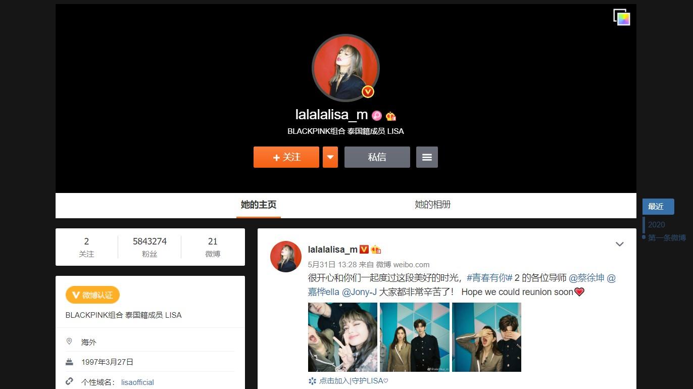 blackpink lisa weibo