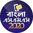 বাংলা এসএমএস ২০২০ - Bangla sms 2020