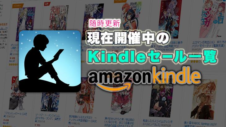 Amazonで開催中のKindle関連キャンペーンとセール一覧リスト:随時更新