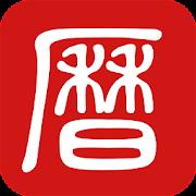 App 萬年曆農民曆-吉曆老黃曆吉日擇日宜忌 APK for Windows Phone