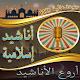 أروع الأناشيد الإسلامية بدون نت Download on Windows
