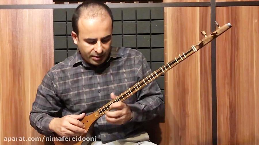 دانلود درس ۱۳۴ دستور ابتدایی سهتار حسین علیزاده سهتار نیما فریدونی