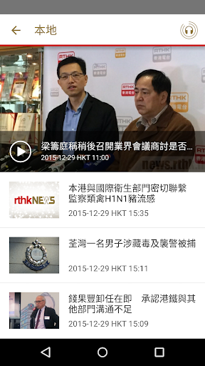 RTHK News  screenshots 3