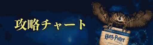 ハリーポッター_攻略チャート