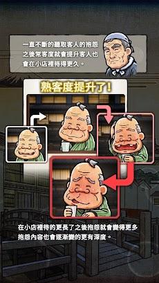 關東煮店人情故事2 ~穿越時空的關東煮店~のおすすめ画像4