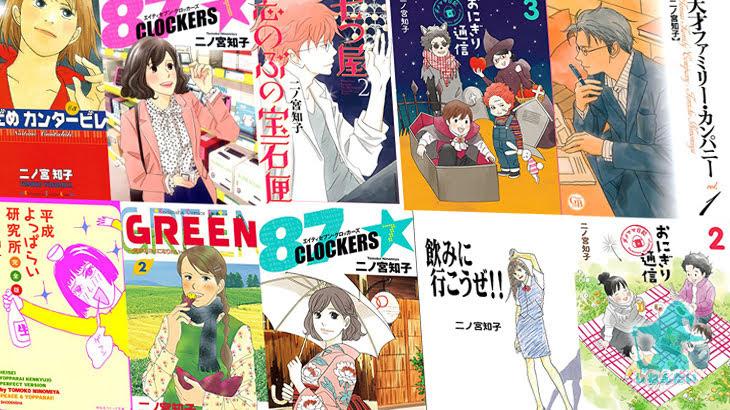 映像化多数の人気漫画家『二ノ宮知子』作品をKindleで読もう!