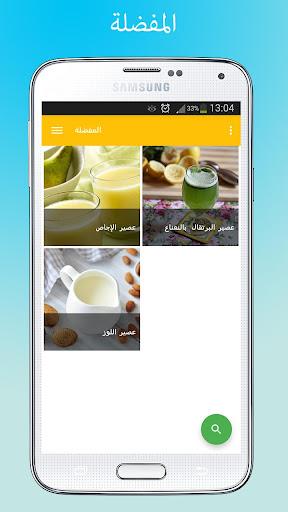 Ramadan juices screenshot 7