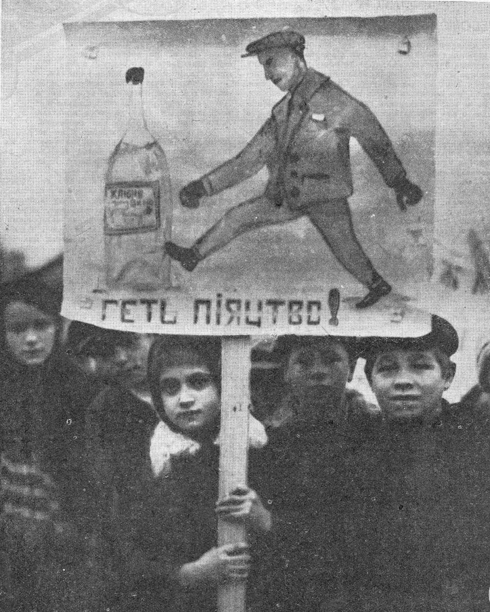 Грудень 1928-го: піонери Жовтневого району м. Харкова вийшли на антиалкогольну демонстрацію