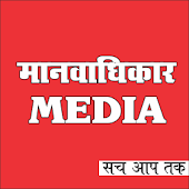 Manvadhikar Media News app
