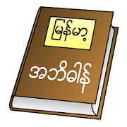Myanmar Clipboard Dictionary (Unicode)