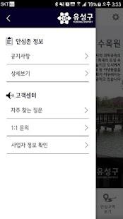 스마트 유성 안심존 - náhled