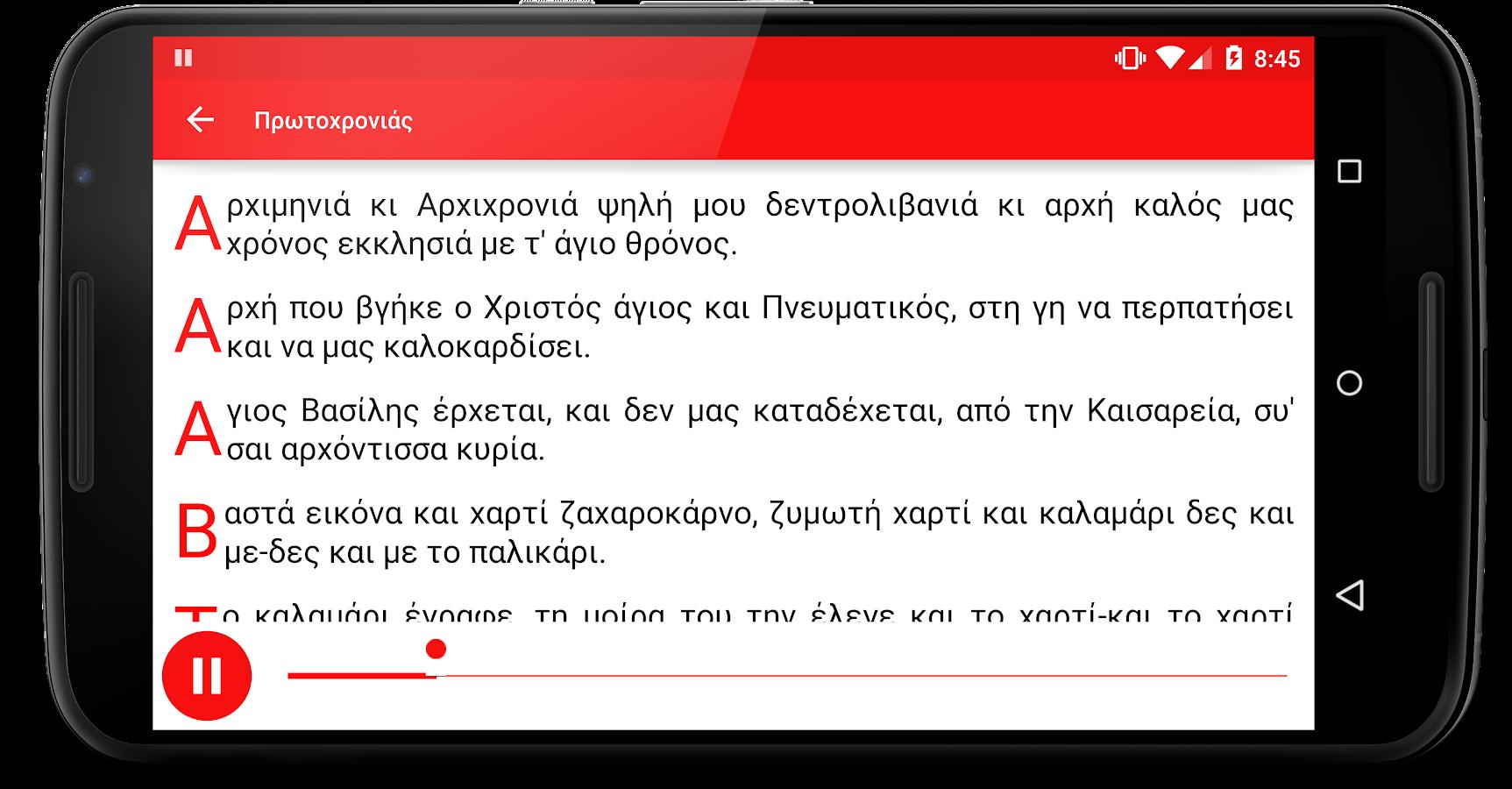 Κάλαντα Pro - στιγμιότυπο οθόνης