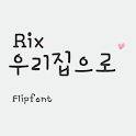 RixToMyHouse™Korean Flipfont icon