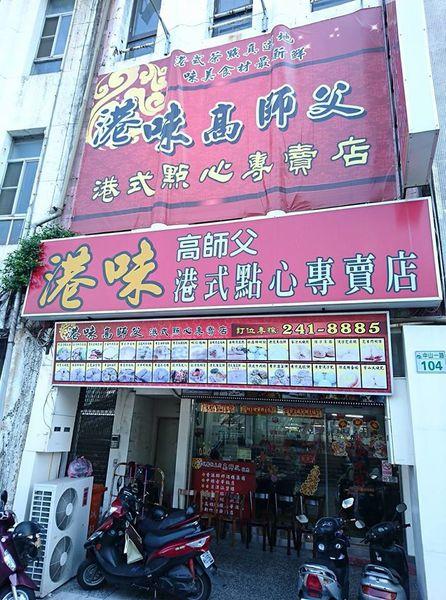 美味好食的港式飲茶~高師父港式點心專賣店