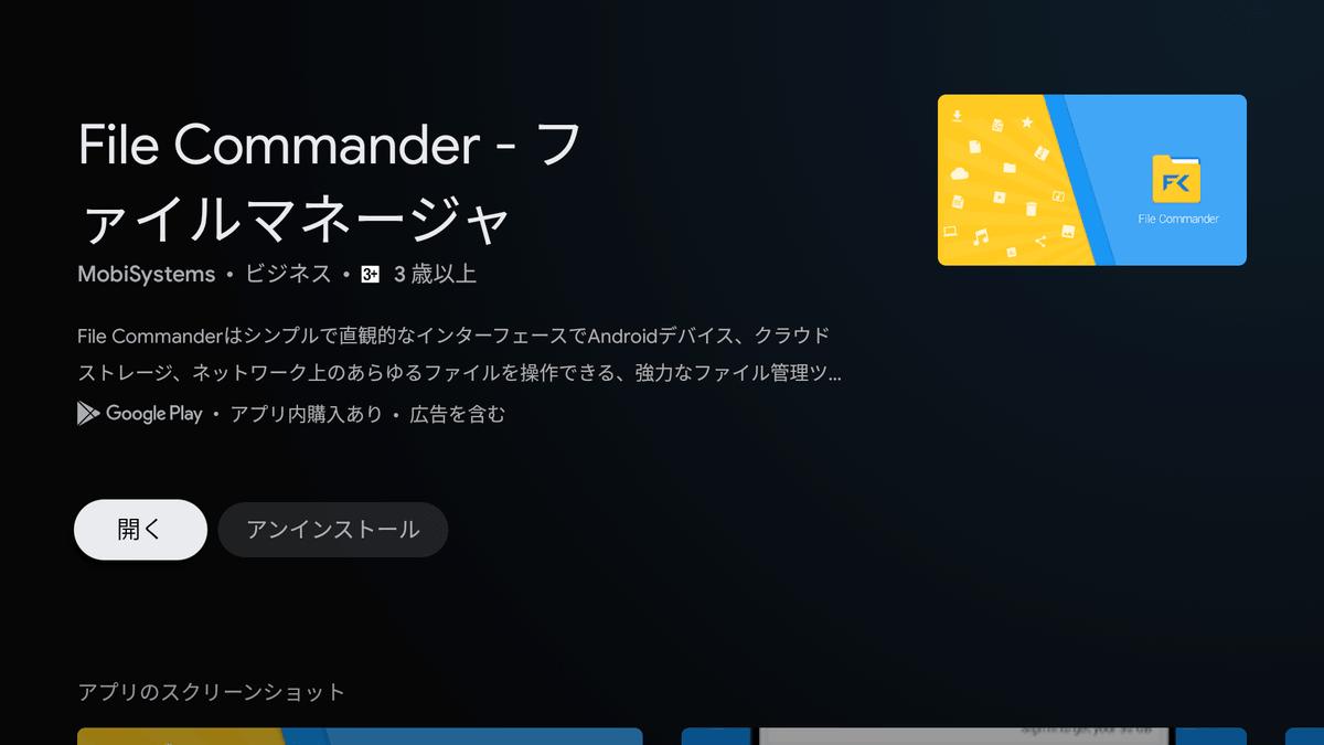 Chromecastでスクリーンショットを撮る方法!無料でOK