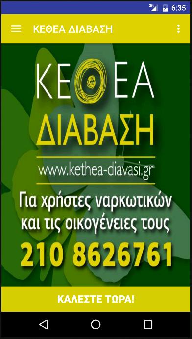 ΚΕΘΕΑ ΔΙΑΒΑΣΗ - στιγμιότυπο οθόνης