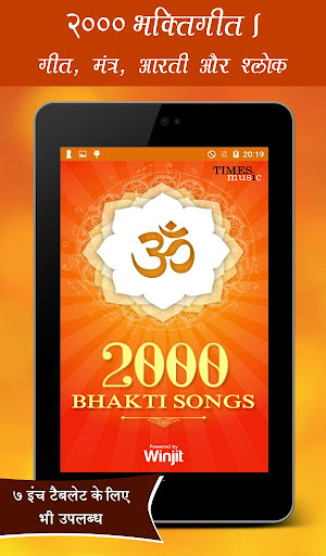 2000 Bhakti Songs 1.0.0.24 screenshots 7