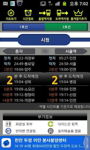 하철이: 지하철 네비게이션 screenshot 3