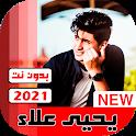 اغاني يحيى علاء 2021 بدون نت icon