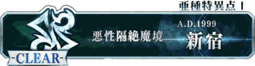 亜種1新宿