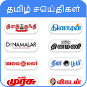 Tamil News Top Newspapers