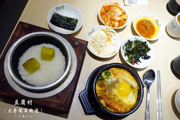 豆腐村(大魯閣草衙道) 韓國道地嫩豆腐煲~小菜、豆乳冰淇淋,吃到飽!