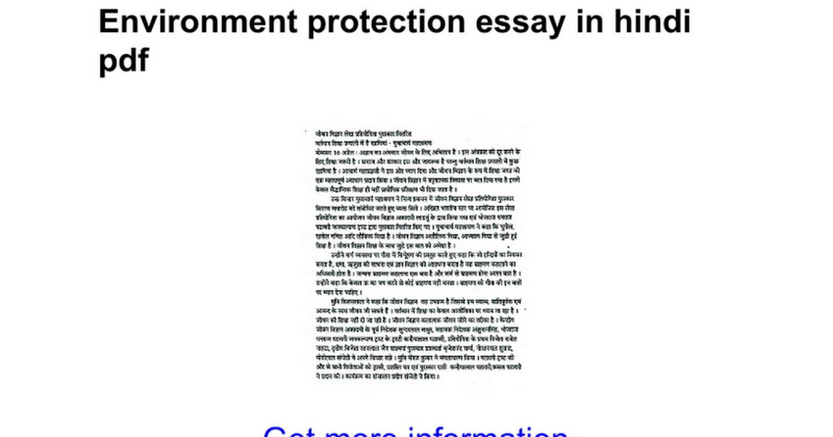 essay on jawaharlal nehru in hindi