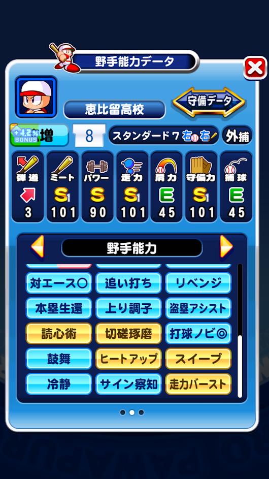 エビル野手3