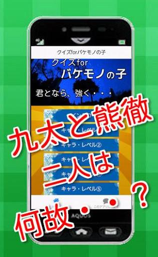 クイズforバケモノの子 バケモノの子 細田守 ミスチル