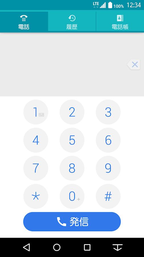 NX!電話帳- screenshot