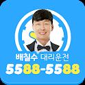 마일+선물 5588배칠수대리운전 55885588 5588-5588 icon