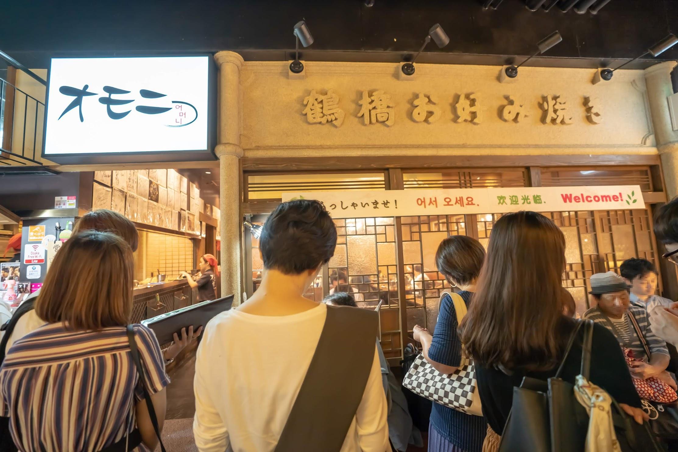 オモニ グランフロント大阪店3
