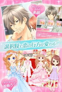 【レンタル彼氏】女性向け無料恋愛乙女ゲーム- スクリーンショットのサムネイル
