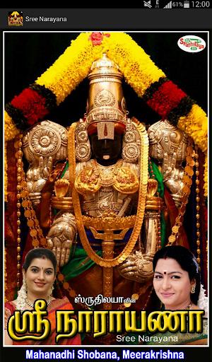 Sree Narayana