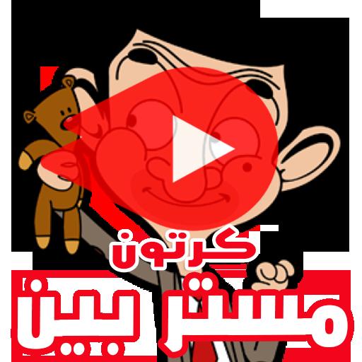 كرتون مستر بين بالفيديو - أنمي بالعربي