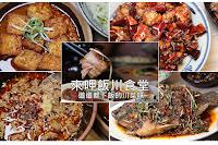 來呷飯 川食堂(中華東店)