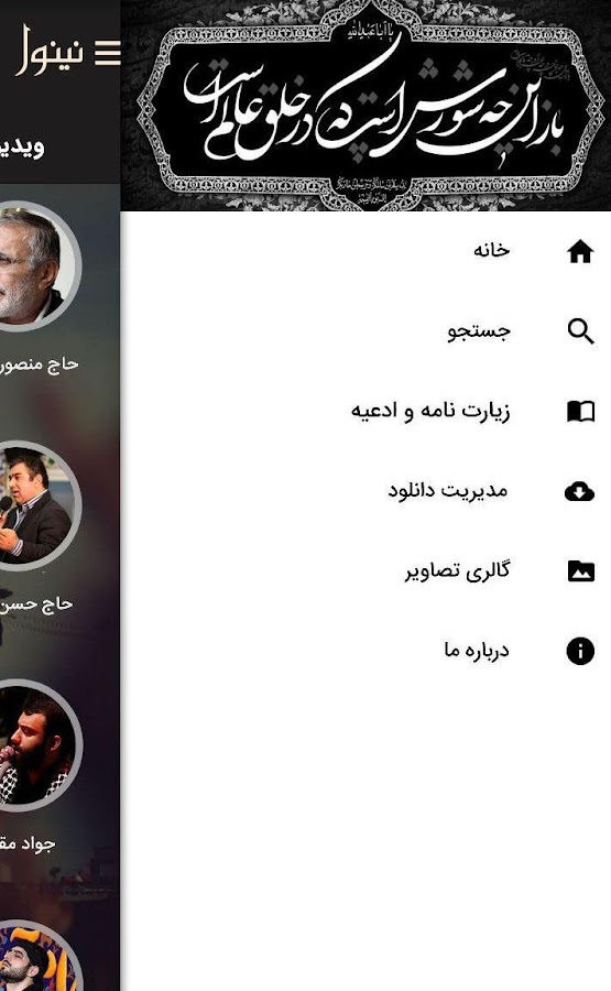 ‫نینوا‬‎- screenshot