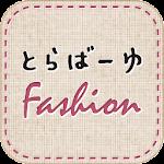 とらばーゆFashion Icon