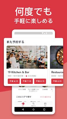 OpenTable Japan - レストラン予約 - 日本のおすすめ画像4