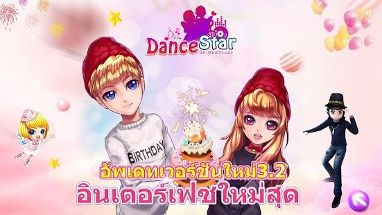 Dance Star:นักเต้นส่องแสง screenshot