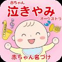 赤ちゃん泣きやみオーケストラ〜ぐずりがピタッと止まる癒やし音楽 icon