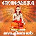 Yogakshemasabha Attingal icon