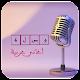 وصلة من يغني  - اغاني عربية (game)