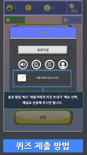 uc6ccub108uc6d0 ud034uc988 - Wanna One 1.9 screenshots 5