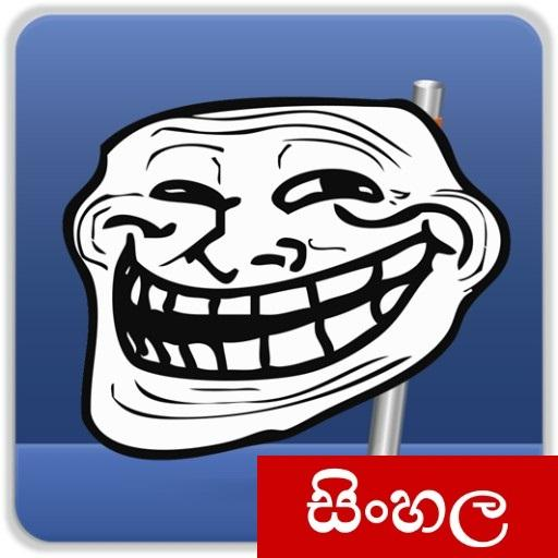 බුකියම එකතැන.. - Bukiyama Ekathena | Sinhala Comic