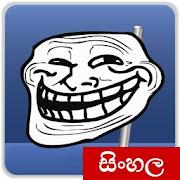 බුකියම එකතැන.. - Bukiyama Ekathena   Sinhala Comic