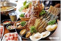 曦賦海鮮鍋物