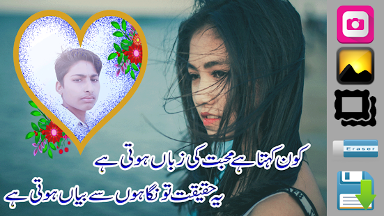 Download Love Poetry , Mohabbat Shayari Photo Frame 2019 For PC Windows and Mac apk screenshot 5