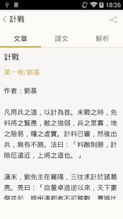 百戰奇略(原名百戰奇法) - náhled