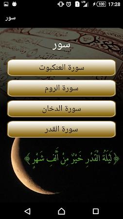 ليالي القدر 1.4 screenshot 2090126